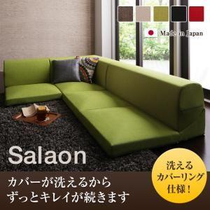 ソファー ブラック【Salaon】洗える!カバーリングフロアコーナーソファ【Salaon】サラオン