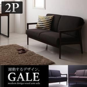 ソファー 2人掛け【GALE】ネイビー モダンデザイン木肘ソファ【GALE】ゲイル