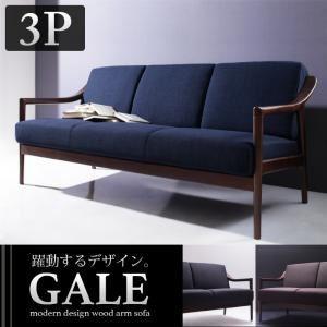 ソファー 3人掛け【GALE】ダークブラウン モダンデザイン木肘ソファ【GALE】ゲイル
