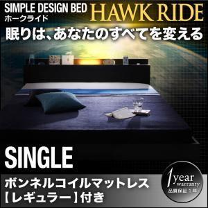 フロアベッド シングル【Hawk ride】【ボンネルコイルマットレス:レギュラー付き】フレーム:ブラック マットレス:アイボリー モダンライト・コンセント付きフロアベッド【Hawk ride】ホークライド