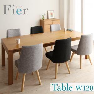 【単品】ダイニングテーブル 幅120cm【Fier】北欧デザインエクステンションダイニング【Fier】フィーア/テーブル
