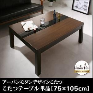 【単品】こたつテーブル 75×105cm【GWILT FK】ブラック アーバンモダンデザイン【GWILT FK】グウィルト エフケー