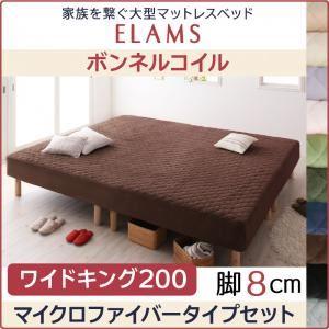 マットレスベッド ワイドキング200 マイクロファイバータイプボックスシーツセット【ELAMS】ボンネルコイル サイレントブラック 脚8cm 家族を繋ぐ大型マットレスベッド【ELAMS】エラムス