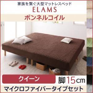 マットレスベッド クイーン マイクロファイバータイプボックスシーツセット【ELAMS】ボンネルコイル スモークパープル 脚15cm 家族を繋ぐ大型マットレスベッド【ELAMS】エラムス