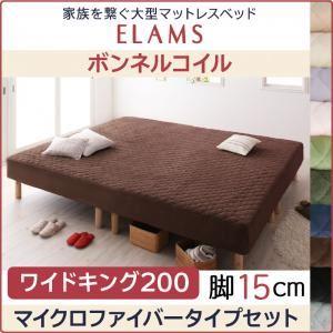 マットレスベッド ワイドキング200 マイクロファイバータイプボックスシーツセット【ELAMS】ボンネルコイル サイレントブラック 脚15cm 家族を繋ぐ大型マットレスベッド【ELAMS】エラムス