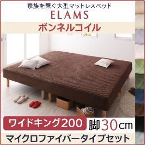 マットレスベッド ワイドキング200 マイクロファイバータイプボックスシーツセット【ELAMS】ボンネルコイル サイレントブラック 脚30cm 家族を繋ぐ大型マットレスベッド【ELAMS】エラムス