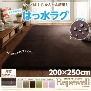 ラグマット【Repewell】200×250cm【厚さ:5mm】ライラック 厚みが選べる! 撥水ラグ【Repewell】レペウェル