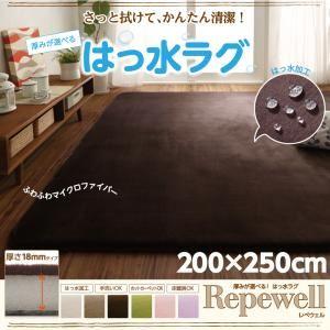 ラグマット【Repewell】200×250cm【厚さ:18mm】ライラック 厚みが選べる! 撥水ラグ【Repewell】レペウェル