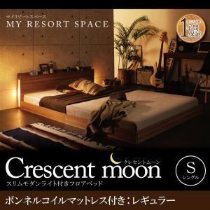 フロアベッド シングル【Crescent moon】【ボンネルコイルマットレス:レギュラー付き】 フレーム:ウォルナットブラウン マットレス:ブラック スリムモダンライト付きフロアベッド 【Crescent moon】クレセントムーン
