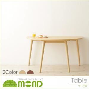 【単品】テーブル ライトブラウン【Mond】モント
