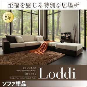 【単品】ソファー【Loddi】 グランドサイズコーナーカウチソファ【Loddi】ロッディ(オットマンなし)