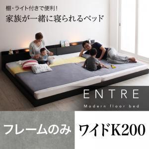 フロアベッド ワイドキング200【ENTRE】【フレームのみ】ブラック 大型モダンフロアベッド【ENTRE】アントレ