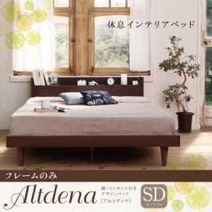 ベッド セミダブル【Altdena】【フレームのみ】ダークブラウン 棚・コンセント付きデザインベッド【Altdena】アルトディナ