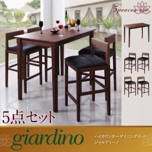 ダイニングセット 5点セット【giardino】 ハイカウンターダイニング【giardino】ジャルディーノ