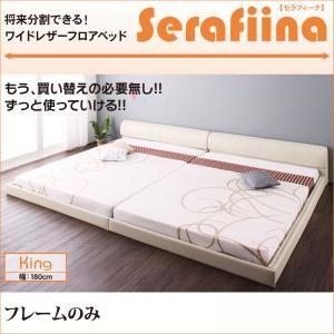 フロアベッド キング【Serafiina】【フレームのみ】ブラック ワイドレザーフロアベッド【Serafiina】セラフィーナ
