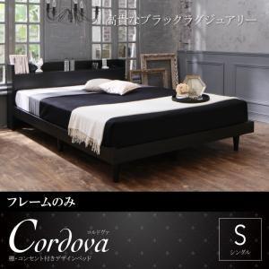 ベッド シングル【Cordova】【フレームのみ】ホワイト 棚・コンセント付きデザインベッド【Cordova】コルドヴァ