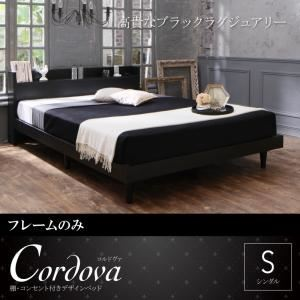ベッド シングル【Cordova】【フレームのみ】ブラック 棚・コンセント付きデザインベッド【Cordova】コルドヴァ