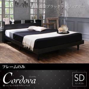 ベッド セミダブル【Cordova】【フレームのみ】ブラック 棚・コンセント付きデザインベッド【Cordova】コルドヴァ