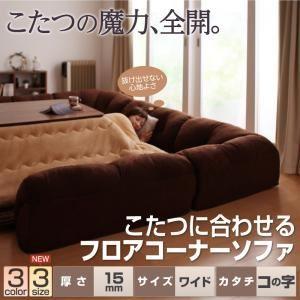 ソファー 15mm厚 ブラック コの字タイプ ワイド こたつに合わせるフロアコーナーソファ