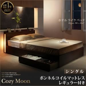 収納ベッド シングル【Cozy Moon】【ボンネルコイルマットレス:レギュラー付き】フレームカラー:ウォルナットブラウン マットレスカラー:ブラック スリムモダンライト付き収納ベッド【Cozy Moon】コージームーン