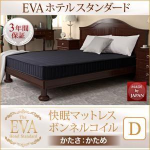 【訳あり・在庫処分】マットレス ダブル【EVA】ブラウン ホテルスタンダード ボンネルコイル 硬さ:かため 日本人技術者設計 快眠マットレス【EVA】エヴァ