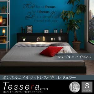 フロアベッド シングル【Tessera】【ボンネルコイルマットレス:レギュラー付き】フレームカラー:ブラック マットレスカラー:ホワイト LEDライト・コンセント付きフロアベッド【Tessera】テセラ