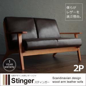 ソファー 2人掛け【Stinger】キャメルブラウン 北欧デザイン木肘レザーソファ【Stinger】スティンガー