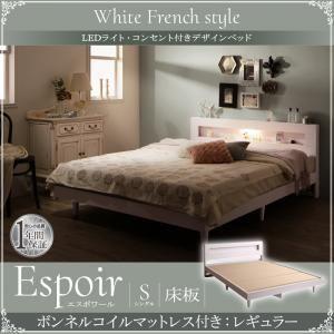 ベッド シングル【Espoir】【ボンネルコイルマットレス:レギュラー付き】フレームカラー:ホワイト マットレスカラー:ホワイト LEDライト・コンセント付きデザインベッド【Espoir】エスポワール床板仕様
