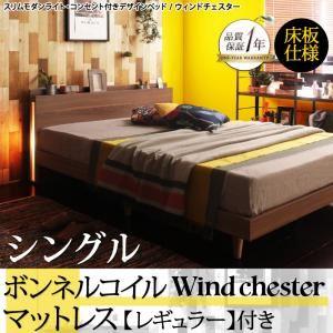 ベッド シングル【Wind Chester】【ボンネルコイルマットレス:レギュラー付き】フレームカラー:ウォルナットブラウン マットレスカラー:ホワイト スリムモダンライト付きデザインベッド【Wind Chester】ウィンドチェスター床板仕様