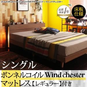 ベッド シングル【Wind Chester】【ボンネルコイルマットレス:レギュラー付き】フレームカラー:ウォルナットブラウン マットレスカラー:ブラック スリムモダンライト付きデザインベッド【Wind Chester】ウィンドチェスター床板仕様