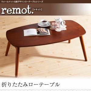 【単品】ローテーブル【remot.】ウォールナット北欧デザインローテーブルシリーズ【remot.】レモット