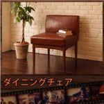 【テーブルなし】チェア(1脚) 座面カラー:ダークブラウン レトロモダンカフェテイスト リビングダイニング BULT ブルト