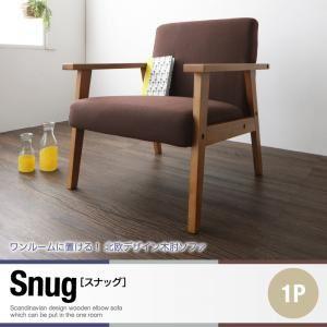 ソファー 1人掛け【Snug】ネイビー ワンルームに置ける!北欧デザイン木肘ソファ【Snug】スナッグ