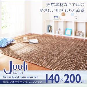 ラグマット 140×200cm【Juuli】綿混 ウォーターグラスエリアラグ【Juuli】ユーリ