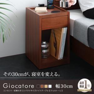 【単品】テーブル 幅30cm【Giocatore】ダークブラウン コンセント・収納付きコンパクトサイズナイトテーブル【Giocatore】ジョカトーレ