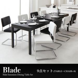ダイニングセット 9点セット(テーブル幅135-235 + チェア8脚)【Blade】(テーブルカラー:ブラック)(チェアカラー:ブラック×ホワイト)スライド伸縮テーブルダイニング【Blade】ブレイド
