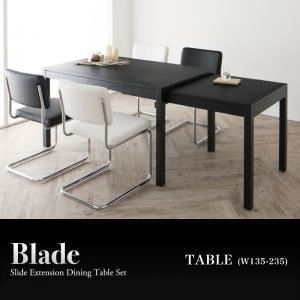 【単品】スライド伸縮テーブル 幅135-235【Blade】スライド伸縮テーブルダイニング【Blade】ブレイド