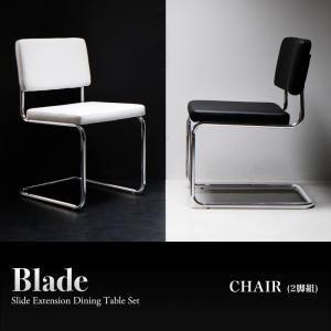 【テーブルなし】スチールデザインチェア2脚セット(同色)【Blade】ホワイト スライド伸縮テーブルダイニング【Blade】ブレイド