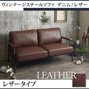 ソファー【Lautner】レザー×スチール ヴィンテージスチールソファ【Lautner】ロートネル