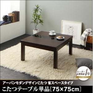 【単品】こたつテーブル 75×75cm【GWILT SFK】ブラック アーバンモダンデザインこたつ【GWILT SFK】グウィルト エスエフケー