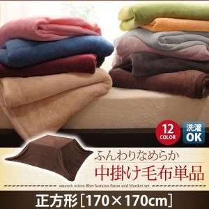 【単品】中掛け毛布 正方形 シルバーアッシュ 同色・同素材でそろう! ふんわりなめらか 中掛け毛布