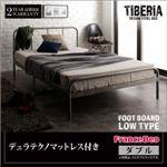 ベッド ダブル フッドロー【Tiberia】【デュラテクノマットレス付き】フレームカラー:シルバーアッシュ デザインスチールベッド【Tiberia】ティベリア