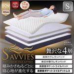 マットレス シングル【SAVVIES】ロイヤルスイート RS4 抗菌 高密度2層ポケットコイル 寝心地が進化する新快眠構造 スタックマットレス【SAVVIES】サヴィーズ
