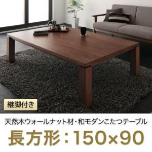 【単品】こたつテーブル 長方形(150×90cm)【STRIGHT-WIDE】ウォールナットブラウン 天然木ウォールナット材 和モダンこたつテーブル【STRIGHT-WIDE】ストライトワイド