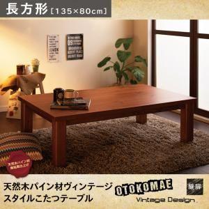 【単品】こたつテーブル 長方形(135×80cm)【Patrida】ブラウン 天然木パイン材 男前ヴィンテージデザインこたつテーブル【Patrida】パトリダ