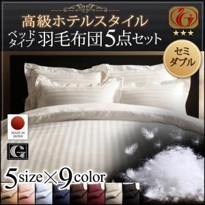 布団5点セット セミダブル【ニューゴールドラベル】モカブラウン 高級ホテルスタイル羽毛布団セット