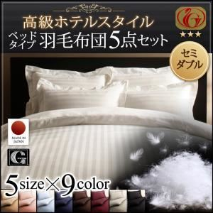 布団5点セット セミダブル【ニューゴールドラベル】サイレントブラック 高級ホテルスタイル羽毛布団セット