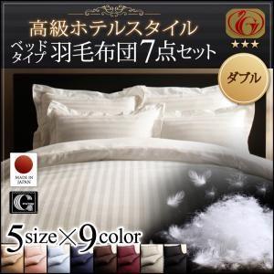 布団5点セット ダブル【ニューゴールドラベル】ミッドナイトブルー 高級ホテルスタイル羽毛布団セット