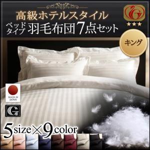 布団5点セット キング ロイヤルホワイト 高級ホテルスタイル羽毛布団5点セット ニューゴールドラベル