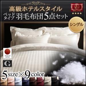 布団5点セット シングル【エクセルゴールドラベル】モカブラウン 高級ホテルスタイル羽毛布団セット
